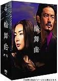 輪舞曲 -ロンド- DVD-BOX
