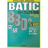 660点突破BATICパーフェクト攻略―Accounting Manager Level