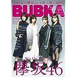 BUBKA 2019年2月号 カバーモデル:欅坂46 小林由依 土生瑞穂 守屋茜  渡邉理佐