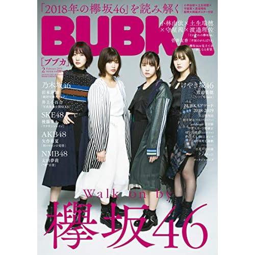 BUBKA 2019年2月号 表紙画像