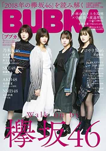 BUBKA 2019年2月号 画像 A