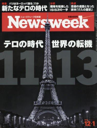 Newsweek (ニューズウィーク日本版) 2015年 12/1 号 [テロの時代・世界の転機]