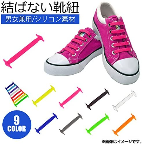 結ばない靴紐 シリコン素材 男女兼用 高い伸縮性 簡単に着脱が出来る! ピンク AP-TH218-PI