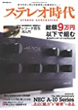 ステレオ時代 Vol.1 名機礼賛 NEC A10 Series The 30th Anniversary (NEKO MOOK)
