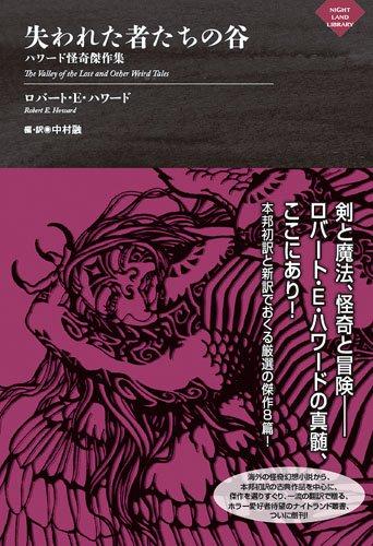 失われた者たちの谷〜ハワード怪奇傑作集 (ナイトランド叢書)