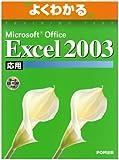 よくわかるMicrosoft Office Excel2003応用(FPT0305) (よくわかるトレーニングテキスト)
