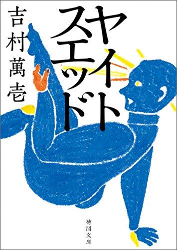 ヤイトスエッド (徳間文庫)
