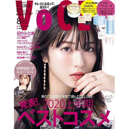 VoCE 2020年8月号 表紙画像