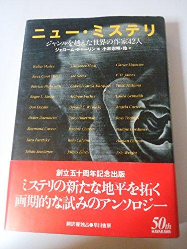ニュー・ミステリ―ジャンルを越えた世界の作家42人 (Hayakawa novels)
