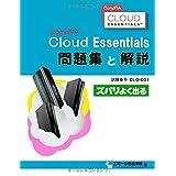 [改訂版]CompTIA Cloud Essentials 問題集と解説