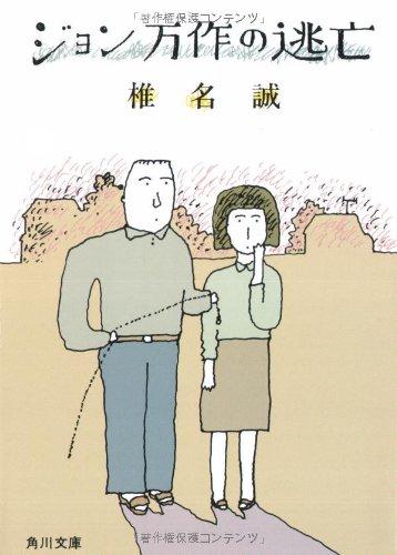 ジョン万作の逃亡 (角川文庫 (5648))