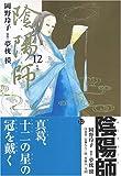 Onmyouji Vol. 12