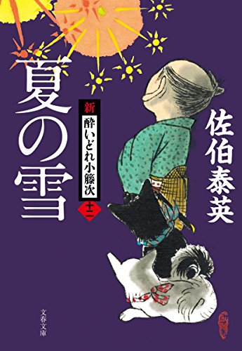 夏の雪 新・酔いどれ小籐次(十二) (文春文庫)