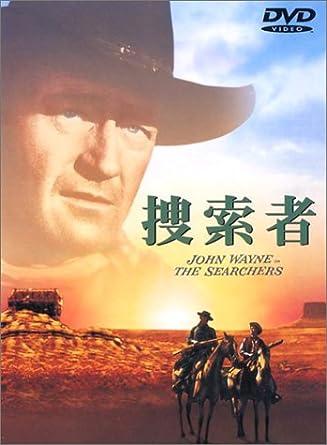 Amazon | 捜索者 [DVD] | 映画