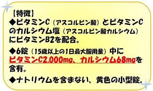 C タケダ ビタミン ビタミンC タケダの口コミ・効果・値段比較