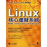 Linux kernel virtual system: KVM: Kernel-based Virtual Machine (Traditional Chinese Edition)