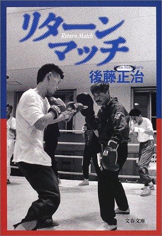 リターンマッチ (文春文庫)