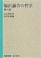 福沢諭吉の哲学―他六篇 (岩波文庫)