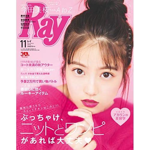 Ray 2018年11月号 表紙画像