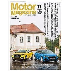 Motor Magazine 最新号 サムネイル