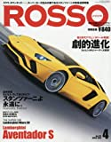 Rosso (ロッソ) 2017年4月号 Vol.237