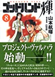 (8) (11-8 and (Kodansha Manga Bunko)) God Hand Teru (2006) ISBN: 4063703789 [Japanese Import]