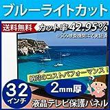ブルーライトカット液晶テレビ保護パネル32型(32インチ)(32MBL3)