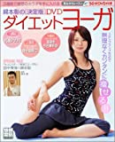 別冊宝島「綿本彰の[決定版] DVDダイエットヨーガ」 <DVD> (別冊宝島 (1130))