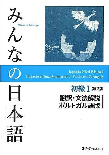みんなの日本語初級I第2版翻訳・文法解説 ポルトガル語版