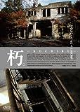 朽。-KUCHIRU- 忘れられた廃墟 [DVD]