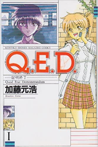 「Q.E.D. 証明終了 1」の画像検索結果