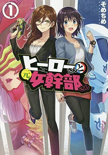 ヒーローさんと元女幹部さん(1) (百合姫コミックス)