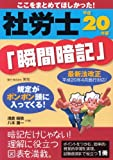 社労士「瞬間暗記」〈平成20年版〉―ここをまとめてほしかった!