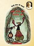 Potli Baba Ki Kahani: Ali Baba aur Chalis Chor (Hindi)