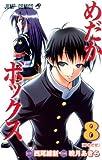 By Akira Akatsuki Medaka Box Vol. 8 (In Japanese) [Comic]