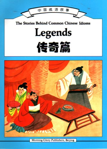 The Stories Behind Common Chinese Idioms (4 Vols) (English and Chinese Edition)