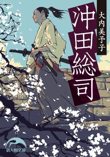 沖田総司 (新人物文庫)