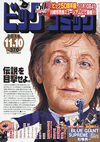 ビッグコミック 2018年 11/10 号 [雑誌]