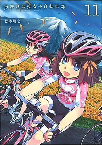 南鎌倉高校女子自転車部 11 (BLADEコミックス)