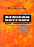 ドラムセットのためのアフリカンリズム 模範演奏CD付