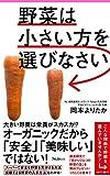野菜は小さい方を選びなさい (フォレスト2545新書)