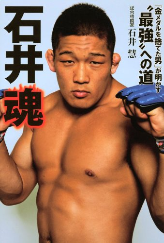 The man who abandoned the gold medal, Ishii soul the way to to the