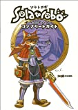 Solatorobo (ソラトロボ) それからCODAへ コンプリートガイド