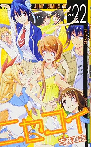 ニセコイ 22 (ジャンプコミックス)