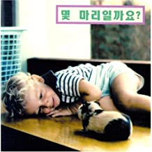 How Many?: Korean