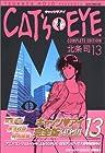 キャッツアイ 完全版 第13巻