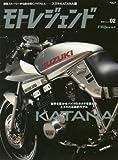モトレジェンド vol.2―スズキ KATANA編 (SAN-EI MOOK)