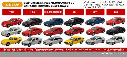 [歴代アルファロメオ ミニチュアカーコレクション2] 全18種フルコンプリート Alfa Romeo  [ドリンクおまけ] サークルKサンクス 京商