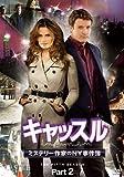 [DVD]キャッスル/ミステリー作家のNY事件簿 シーズン5 コレクターズ BOX Part1 [DVD]
