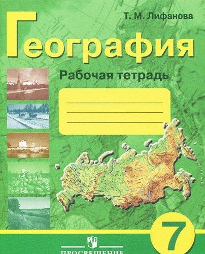 Read Online Geografiia Rossii 7kl Rabochaia tetrad' (VIII vid) PDF